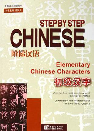 阶梯汉语-初级汉字