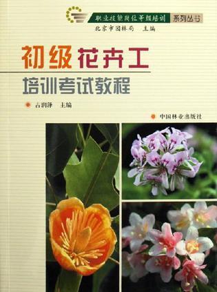 初级花卉工培训考试教程