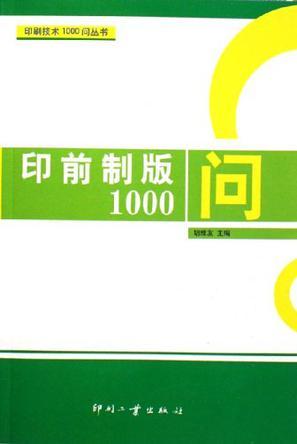 印前制版1000问