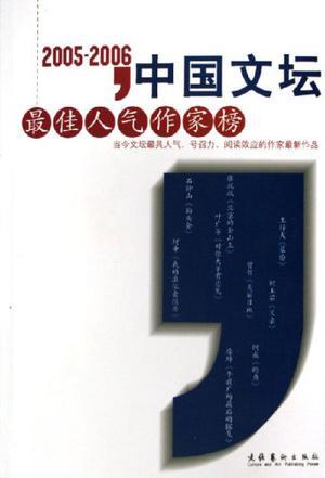 2005-2006-中国文坛最佳人气作家榜