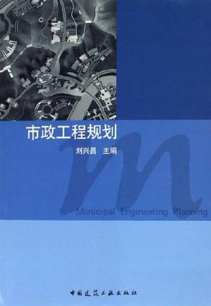 市政工程规划