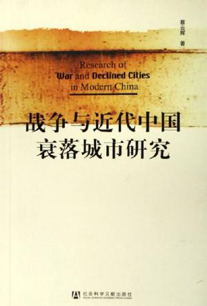 战争与近代中国衰落城市研究