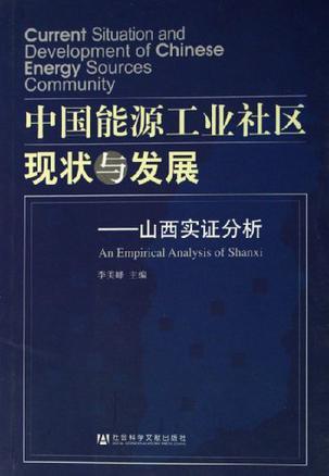 中国能源工业社区现状与发展