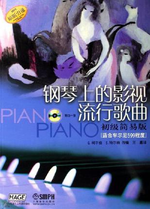 钢琴上的影视流行歌曲