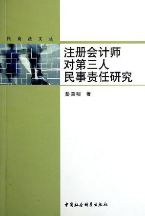 注册会计师对第三人民事责任研究