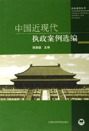 中国近现代执政案例选编-执政案例丛书