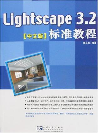 Lightscape3.2标准教程(中文版)