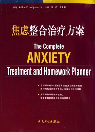 焦虑整合治疗方案