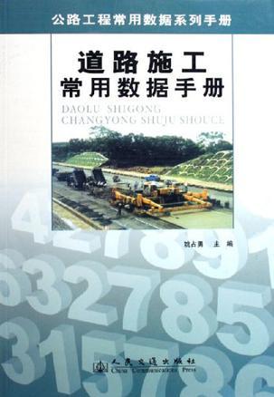 道路施工常用数据手册