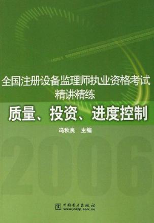 2006-质量.投资.进度控制-全国注册设备监理师执业资格考试精讲精练