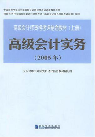 2005年高级会计师资格考评结合教材(下册)