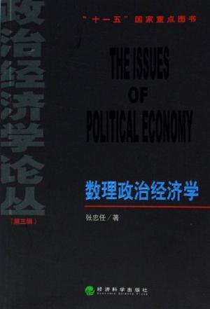 数理政治经济学