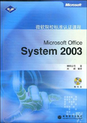 Microsoft Office System 2003