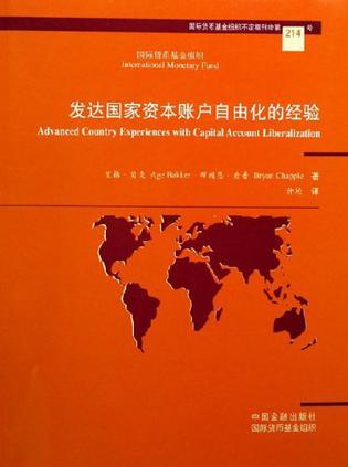 发达国家资本账户自由化的经验-国际货币基金组织不定期刊物第214号