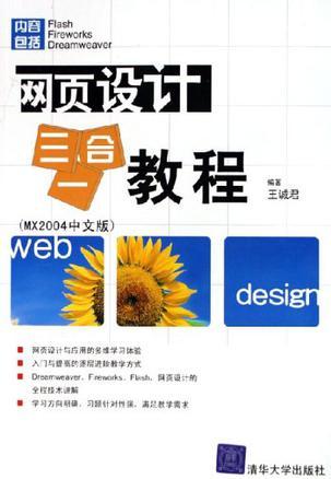 网页设计三合一教程
