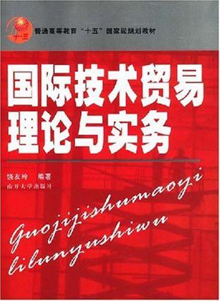 国际技术贸易理论与实务