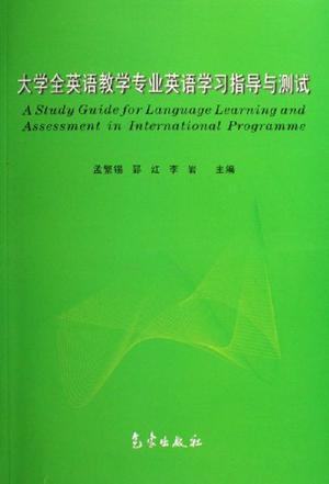 大学全英语教学专业英语学习指导与测试