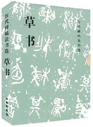 草书(共8册)