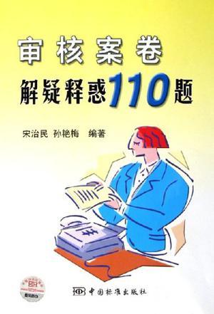 审核案卷解疑释惑110题