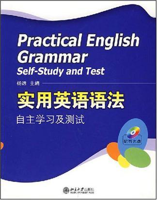 实用英语语法自主学习及测试