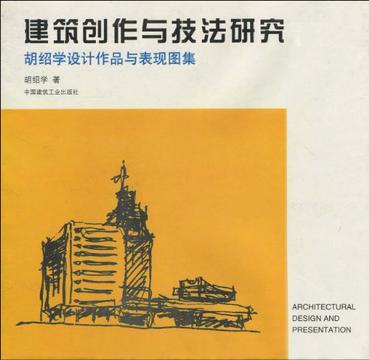 建筑创作与技法研究