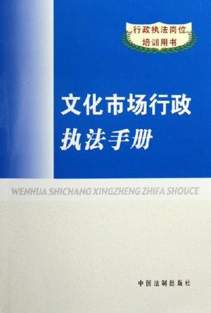 文化市场行政执法手册