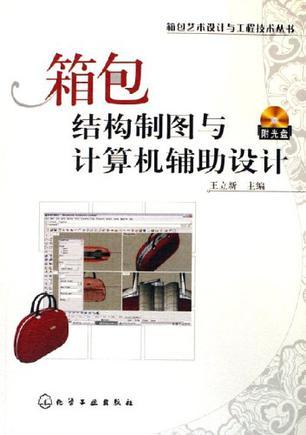 箱包结构制图与计算机辅助设计