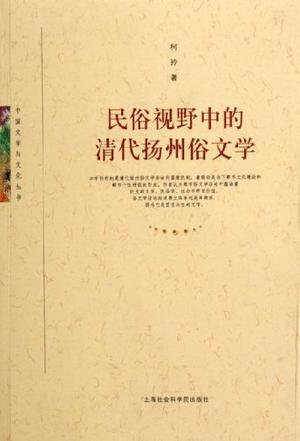 民俗视野中的清代扬州俗文学