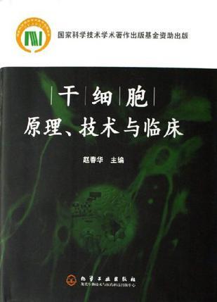干细胞原理、技术与临床