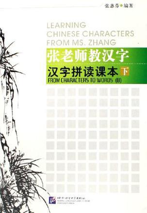 汉字拼读课本下-张老师教汉字