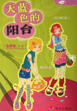 天蓝色的阳台-阳光姐姐嘉年华