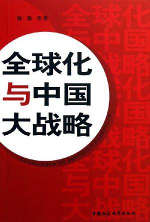 全球化与中国大战略