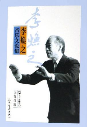 李焕之音乐文论集(上下)