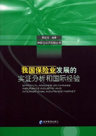 我国保险业发展的实证分析和国际经验