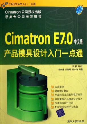 Cimatron E7.0中文版产品模具设计入门一点通