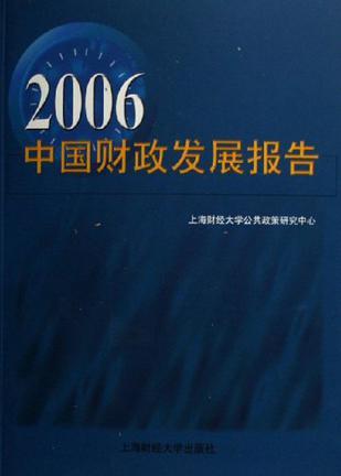 2006中国财政发展报告