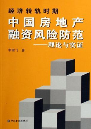 经济转轨时期中国房地产融资风险防范