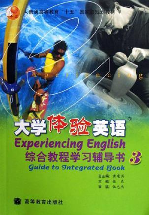 大学体验英语综合教程学习辅导书。3