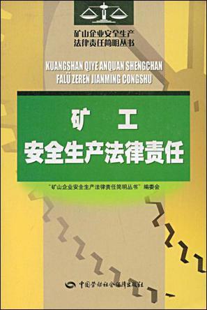 矿工安全生产法律责任