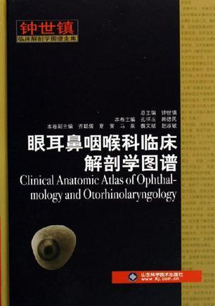 眼耳鼻咽喉科临床解剖学图谱