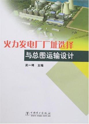 火力发电厂厂址选择与总图运输设计