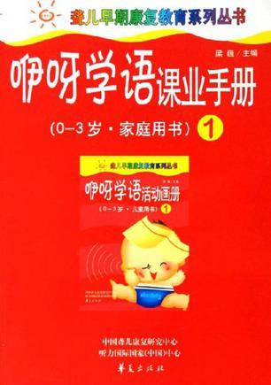 咿呀学语课业手册1
