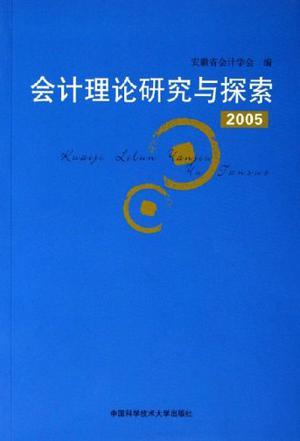 2005-会计理论研究与探索