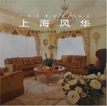 上海风华-陈翠室内设计作品集