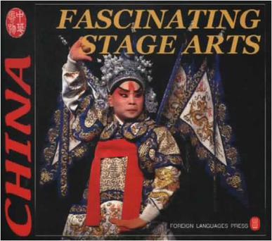 中国戏曲艺术