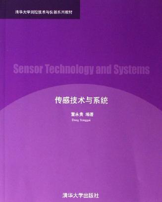 传感技术与系统