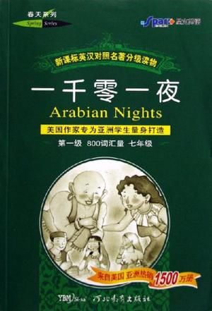 Arabian Nights(一千零一夜)