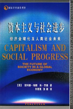 资本主义与社会进步