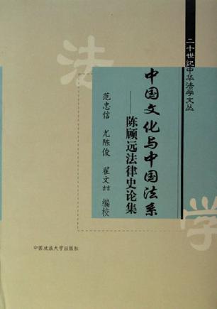 中国文化与中国法系