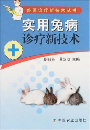 实用兔病诊疗新技术